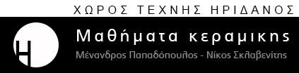 Μαθήματα Κεραμικής - Εκπαιδευτικός χώρος κεραμικής τέχνης ΗΡΙΔΑΝΟΣ | Μένανδρος Παπαδόπουλος - Νίκος Σκλαβενίτης